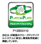 PLATE to PLATEマーク