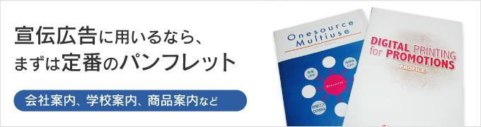案内・説明・宣伝広告に用いるなら、まずは定番のパンフレット
