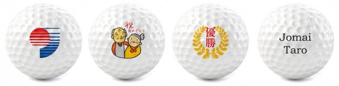 オリジナルゴルフボール サンプル