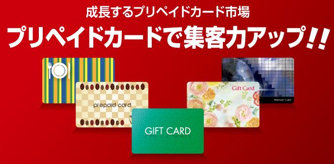 成長するプリペイドカード市場~プリペイドカードで集客力アップ!!