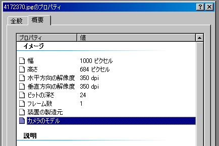 解像度の確認(Windowsの場合)