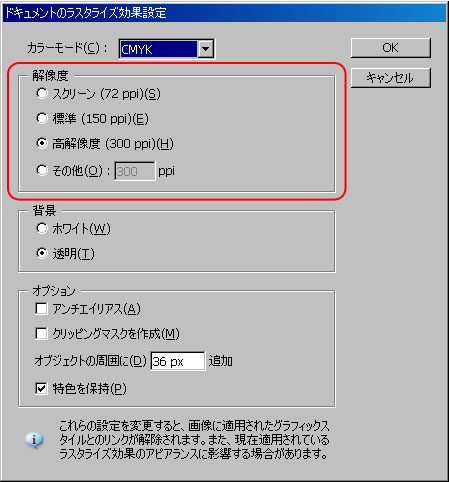 ドキュメントのラスタライズ効果設定 解像度
